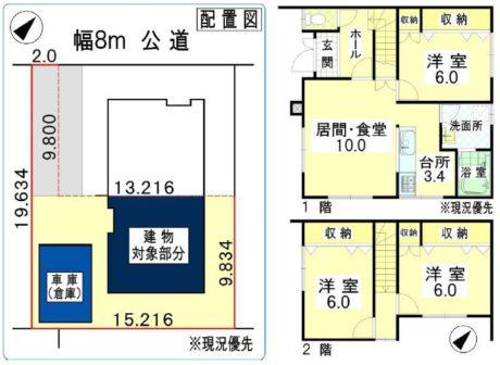 売りタウンハウス (成約済み)