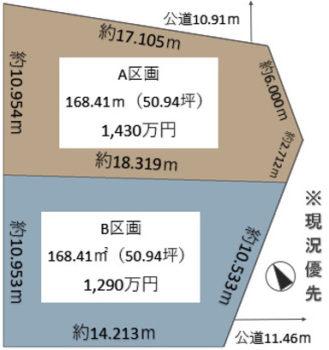 売り土地(成約済み)