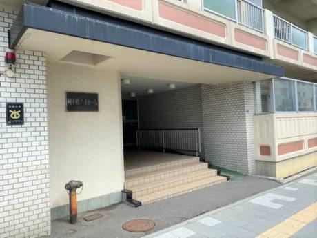 中古売マンション(幌平橋ハイホーム)