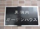 中古売マンションリフォーム済(真駒内ガーデンハウス)