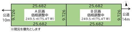 住宅・アパート用地(倶知安町南9条東1丁目)